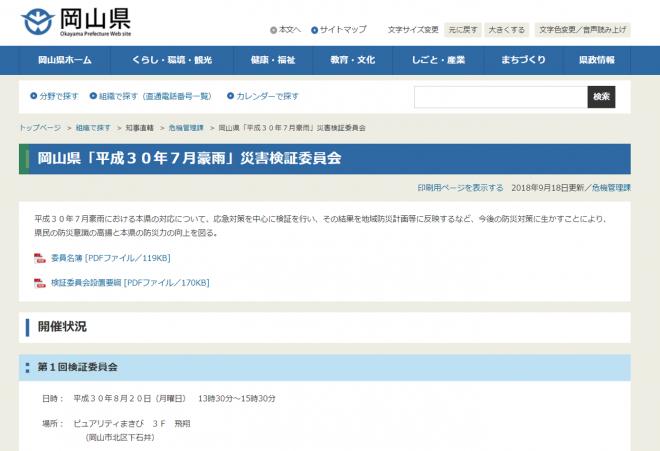 岡山県「平成30年7月豪雨」災害検証委員会資料の公表(岡山県)