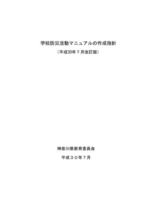 学校防災活動マニュアルの作成指針(神奈川県)