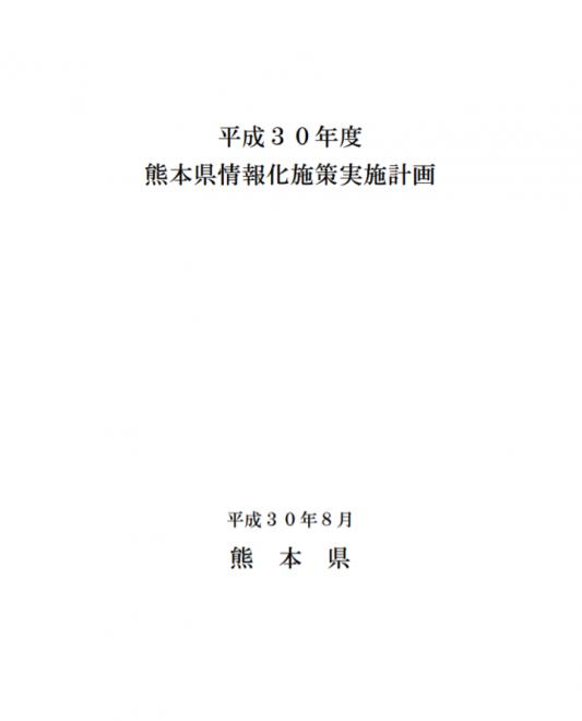 平成30年度熊本県情報化施策実施計画(熊本県)