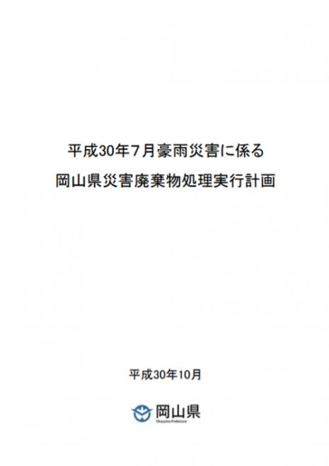 平成 30 年 7 月豪雨災害に係る岡山県災害廃棄物処理実行計画の公表(岡山県)