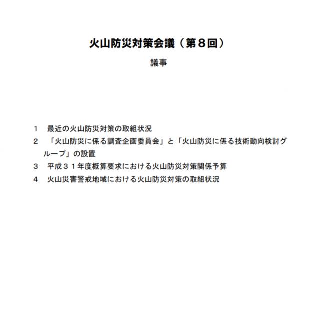 火山防災対策会議(第8回)の資料(内閣府)