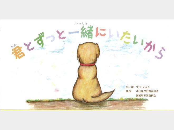 災害時、ペットと同行避難を 小田原のNPOが絵本に