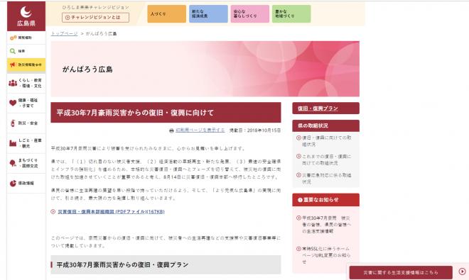 平成30年7月豪雨災害からの復旧・復興に向けて(広島県)