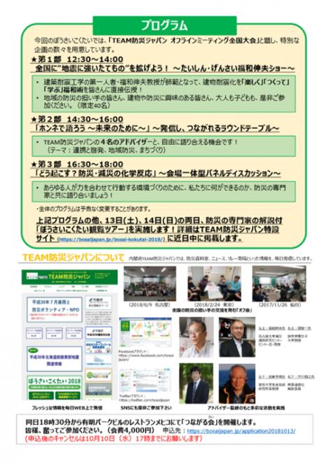 「TEAM防災ジャパン オフラインミーティング全国大会 in ぼうさいこくたい」(10月13日(土))開催のお知らせ