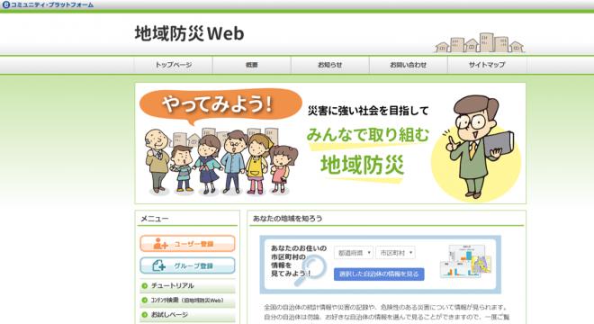 リニューアル版「地域防災Web」の公表(防災科学技術研究所)