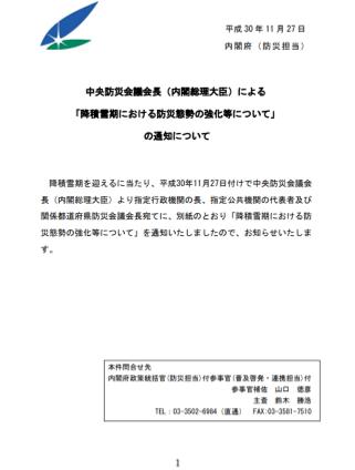「降積雪期における防災態勢の強化等について」の通知(内閣府)