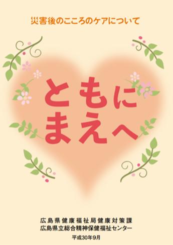 災害後のこころのケアについての冊子「ともにまえへ」の公表(広島県)