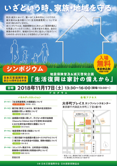 防災シンポジウム「生活復興は家計の備えから」の開催