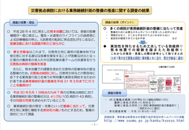 災害拠点病院における業務継続計画の整備の推進に関する調査結果の公表(総務省九州管区行政評価局)
