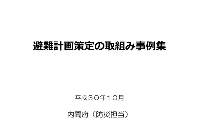 「避難計画策定の取組み事例集」 の公表(内閣府)