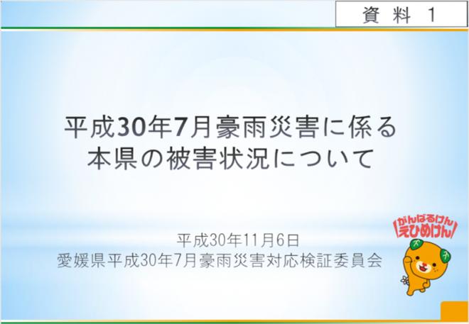 「愛媛県平成30年7月豪雨災害対応検証委員会」に関する資料の公表(愛媛県)