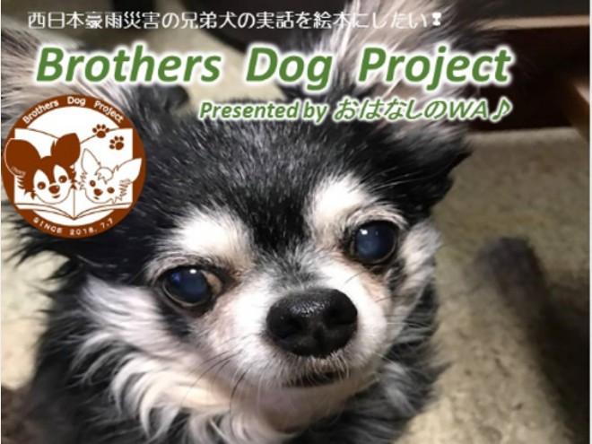 岡山で平成30年7月豪雨を絵本で伝えるプロジェクト 犬が主人公、実話を基に