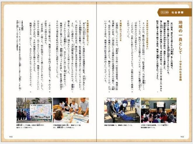 津田中(徳島市)の防災学習、道徳教科書に 地域住民の意識啓発