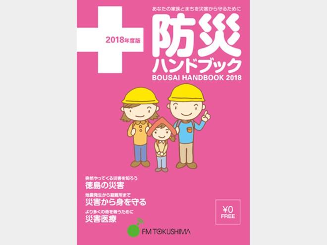 エフエム徳島「防災ハンドブック2018 あなたの家族とまちを災害から守るために」