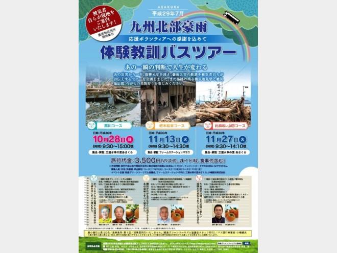 朝倉グリーンツーリズム協議会「九州北部豪雨 体験教訓バスツアー」