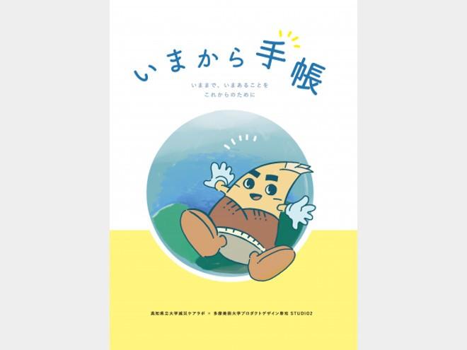 デザインで被災者支援 ~岡山・真備町「いまから手帳」