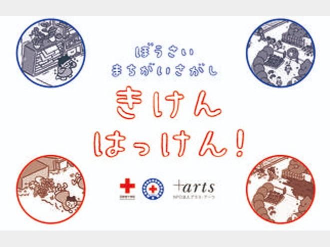 日本赤十字社 防災教育「ぼうさいまちがいさがし きけんはっけん!」