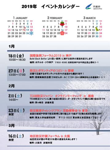 2019年内閣府イベントカレンダーの公開