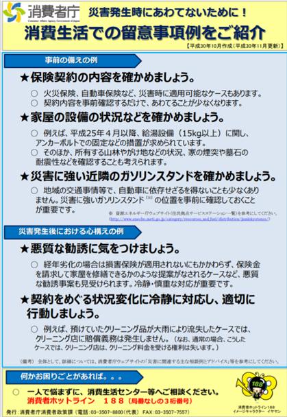 「災害発生時にあわてないために!消費生活での留意事項例をご紹介」の公表(消費者庁)