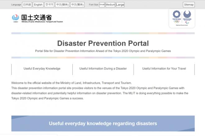 「Disaster Prevention Portal / 防災ポータル」のコンテンツ追加(国土交通省)