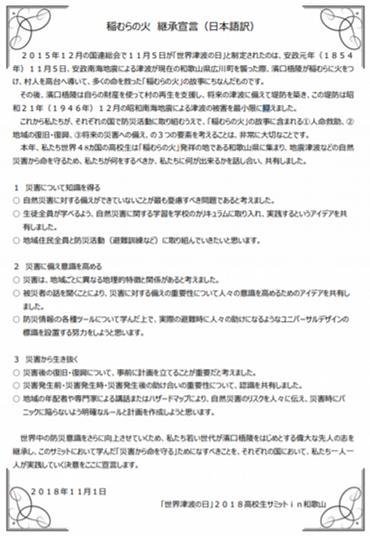 「稲むらの火 継承宣言」の公表(「世界津波の日」2018高校生サミットin和歌山)