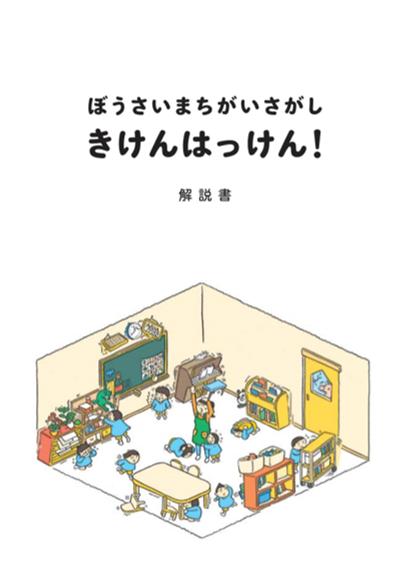 新防災教材「ぼうさいまちがいさがし きけんはっけん!」の公表(日本赤十字社)
