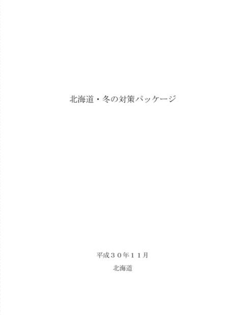 「北海道・冬の対策パッケージ」の公表(北海道)