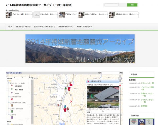 2014年神城断層地震 震災アーカイブの公開(小谷村、白馬村、信州大学)