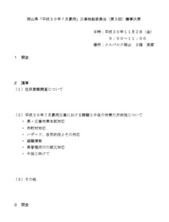第3回岡山県「平成30年7月豪雨」災害検証委員会資料の公表(岡山県)