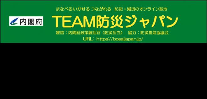 「TEAM防災ジャパン オフラインミーティング in 湘南」(2019年2月2日(土))開催のお知らせ