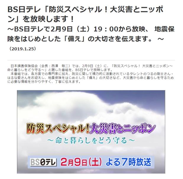 「防災スペシャル!大災害とニッポン」の放映