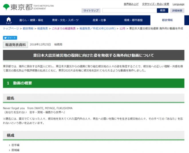 東日本大震災被災地の復興に向けた姿を発信する海外向け動画の公開(東京都)