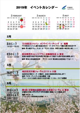2019年内閣府イベントカレンダー(最新版)の公開