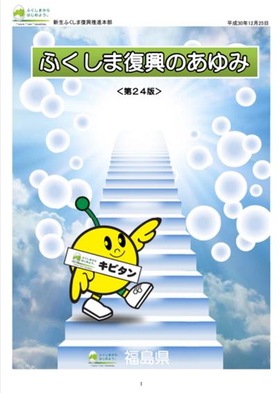 ふくしま復興のあゆみ(最新版)の公表(福島県)