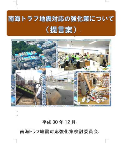 南海トラフ地震対応の強化策について(提言案)の公表(大阪府)