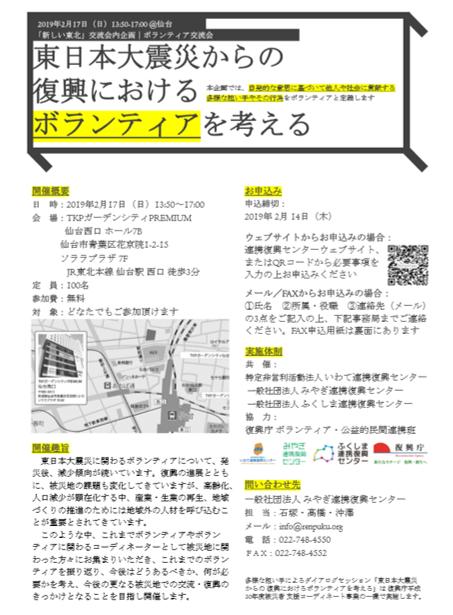 ボランティア交流会「東日本大震災からの復興におけるボランティアを考える」
