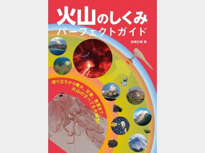 """火山列島""""日本""""に暮らす、すべての人に読んでほしい!! 『火山のしくみ パーフェクトガイド』"""