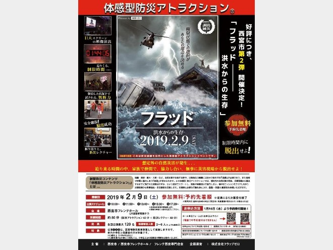 兵庫県西宮市 第2弾「体感型防災アトラクション」