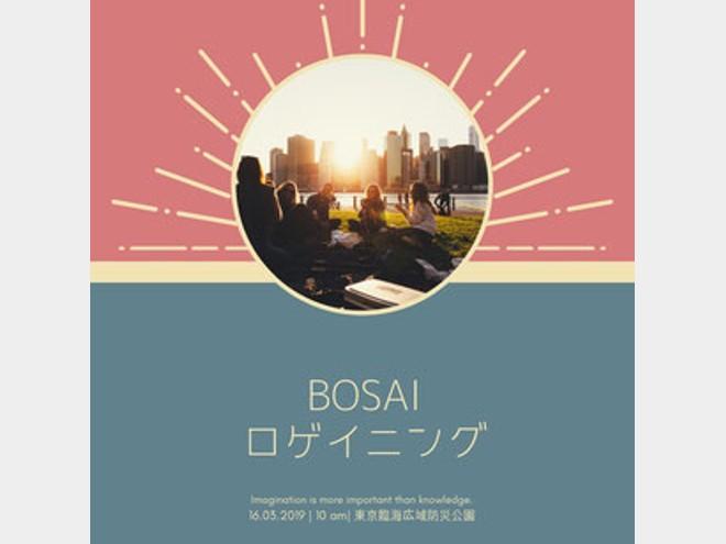 防災×アウトドア・スポーツ「Bosai ロゲイニング」