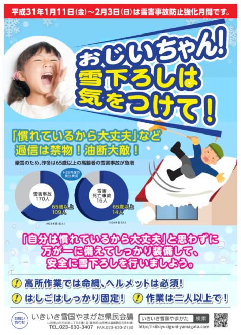 「雪害事故防止強化月間」啓発チラシの公表(山形県)