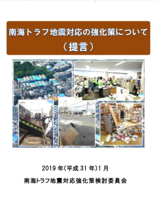 南海トラフ地震対応の強化策について(提言)(大阪府)