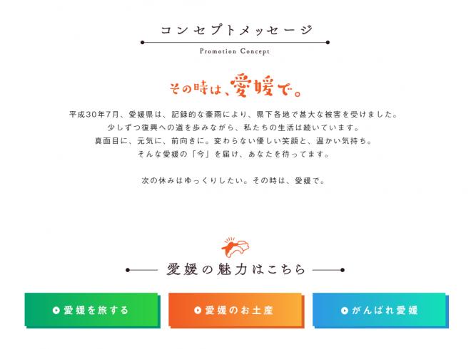 愛媛県復興支援動画の公開(愛媛県)