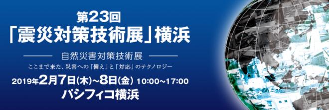 第23回「震災対策技術展」横浜への参加のお知らせ(UR都市機構)