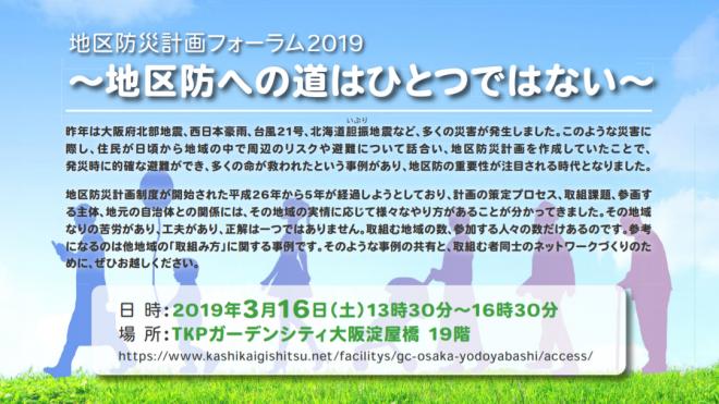 「地区防災計画フォーラム2019」を大阪にて開催します