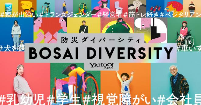 『Yahoo!防災ダイバーシティプロジェクト』の始動