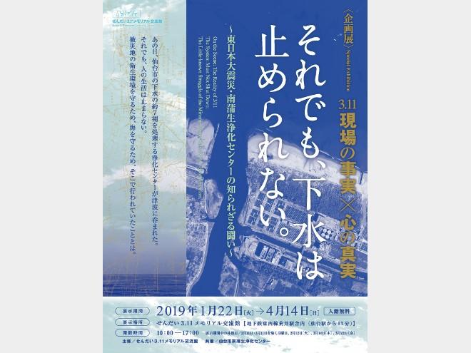 <南蒲生浄化センター>汚水処理、津波に負けず 仙台市内で企画展、被災から新施設稼働までの奮闘紹介