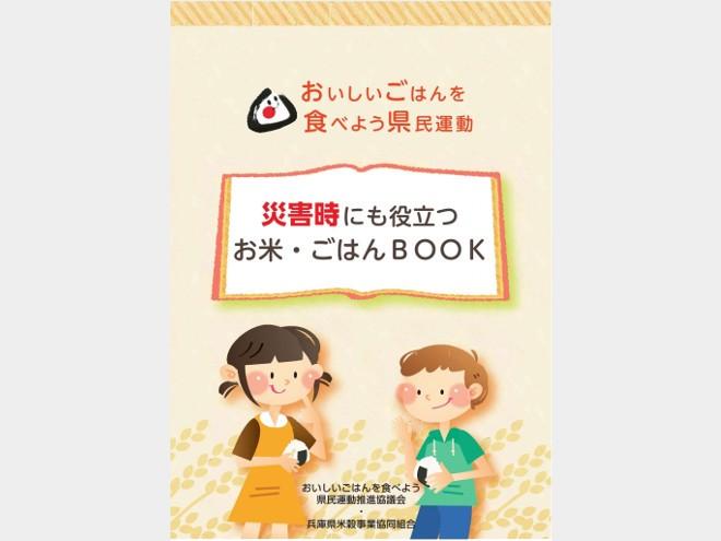 兵庫県 おいしいごはんを食べよう県民運動「災害時にも役立つお米・ごはんBOOK」