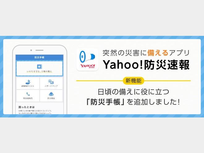 「Yahoo!防災速報」アプリ、防災関連情報を一つにまとめた新機能「防災手帳」を提供開始