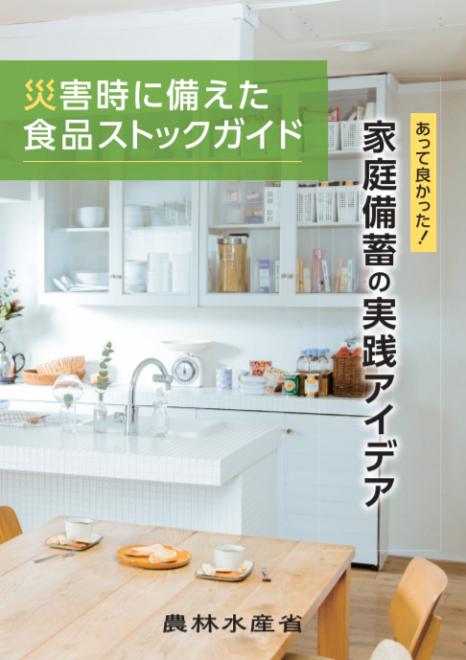 「災害時に備えた食品ストックガイド」の公表(農林水産省)