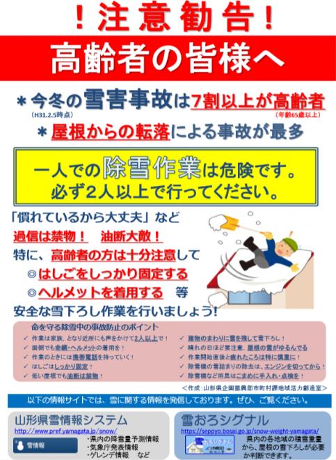 今冬の雪害死亡事故の発生状況を踏まえた市町村と連携した雪害事故防止「注意勧告」の公表(山形県)